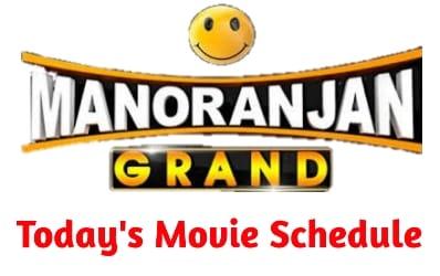 MANORANJAN GRAND TODAY MOVIE SCHEDULE