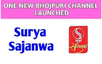 ONE NEW BHOJPURI CHANNEL START SURYA SAJANWA
