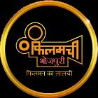 filamchi bhojpuri