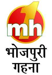 mh1 bhojpuri